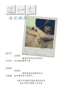 Zhe Yi Ke Wo Men Yong Bao (1)