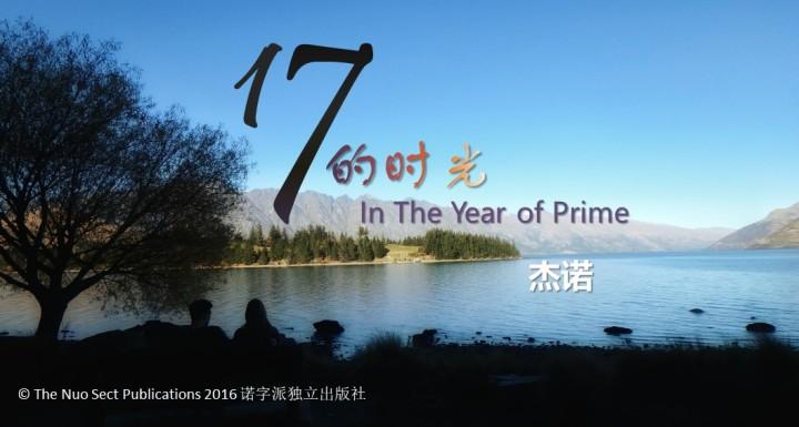 17 De Shi Guang Title Pic WP ver 3