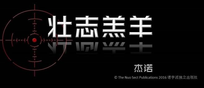 《壮志羔羊》现长篇片小说主题封面,诺字派出版,以新加坡位背景,描述4名少年的成长故事。ZZGY;作者杰诺,诺米尼。