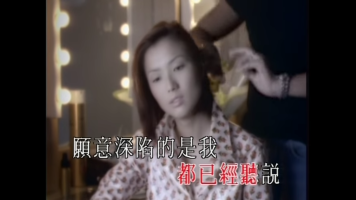 Sammi Cheng MV music video screenshot. 郑秀文 截图 《值得》